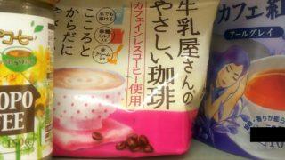 ノンカフェイン♪秋田市美容室ピース♪